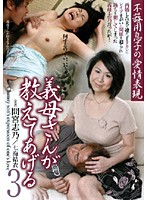 Mama-in-law Will Teach You 3 Download