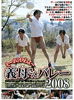 There! Here It Cums! Stepmom's Volleyball 2008 Download