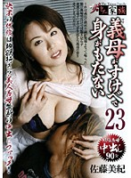 The Taboo Family, My Body Can't Keep Up With Nasty Stepmom 23 Download