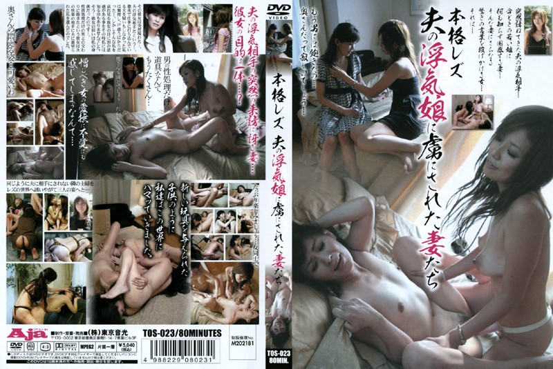 TOS-023 asian sex Card-Carrying Lesbians Wives In Loving Fuck With Husband's Infidelity Girls