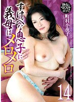 Horny Son Madly in Love with His Mother-in-law 14 Download