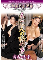 The Theater Of Incest Sensuality: A Widow's Secret 下載
