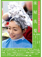 Shampoo at a Barber Shop Download