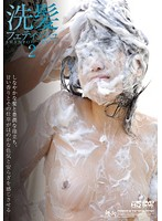 Shampoo Fetish 2 下載