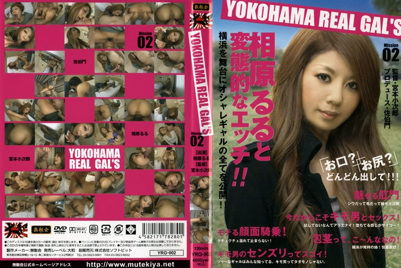 (h_166yrg002)[YRG-002] YOKOHAMA REAL GAL'S Mission 02 Download