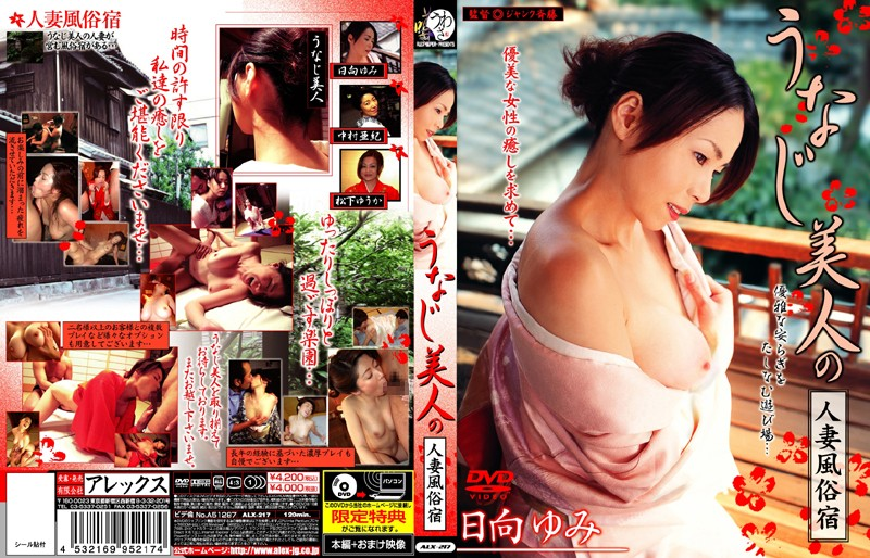 ALX-217 hpjav Married Woman With The Beautiful Nape Of The Neck At The Whore House