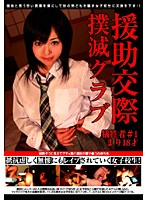 Down with School Girl Escorts! The victim No.1 Mari 18 years old Download
