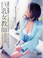 Forbidden Preacher - Big Tits Female Teacher 下載