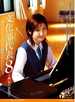 Representative Of Bright Girls 8 - The Colors Of Bravery - 下載