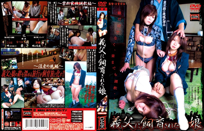 VNDS-556 Father-in-law Breeds Daughter - Training, Relatives, Nymphomaniac, Bondage