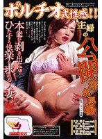 Lust for Pussy!! The Infidelity Of Housewives Made Public 下載