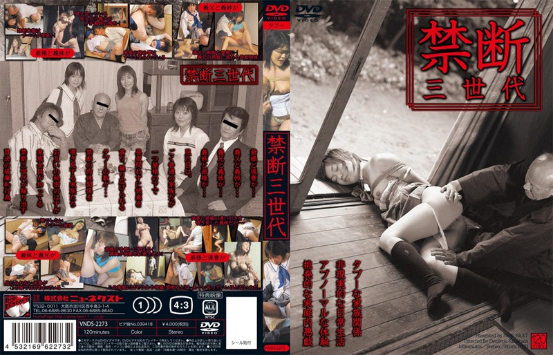 VNDS-2273 Three Generations of Lust - School Uniform, Ropes & Ties, Relatives, Nana Miyachi, Featured Actress