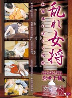 Crazy Landlady: Tempting In Her Traditional Japanese Clothing 下載