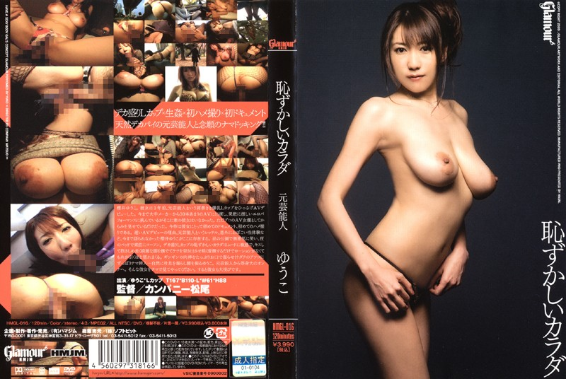 Embarrassing Body Yuko Former TV Talent