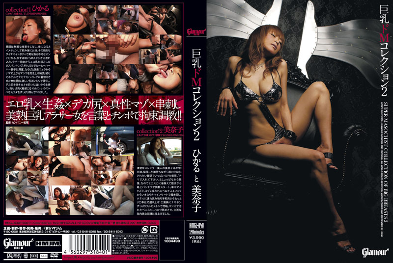 HMGL-040 download or stream.