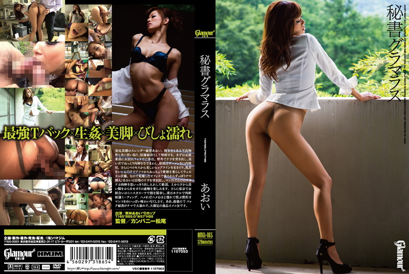 HMGL-065 Secret Document Glamorous. Aoi
