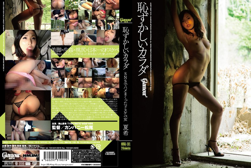 Shy Bodies The Slutty Woman Who Fucked Men On Social Networking Sites Natsuki Yokoyama