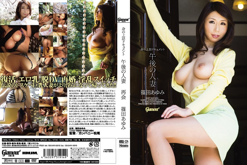 HMGL-114 Life Story Documentary – A Married Woman's Afternoon – Reunion – Ayumi Shinoda