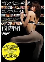 Company MatsuO Complete 09: Creampies And Documentaries 6 Hours Download