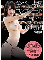 Company MatsuO Complete 17 A Big Tits Documentary 6 Hours Download