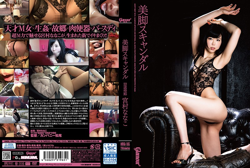 [HMGL-165]Beautiful Legs Scandal 22-Year-Old Coming Come Nanako Miyamura