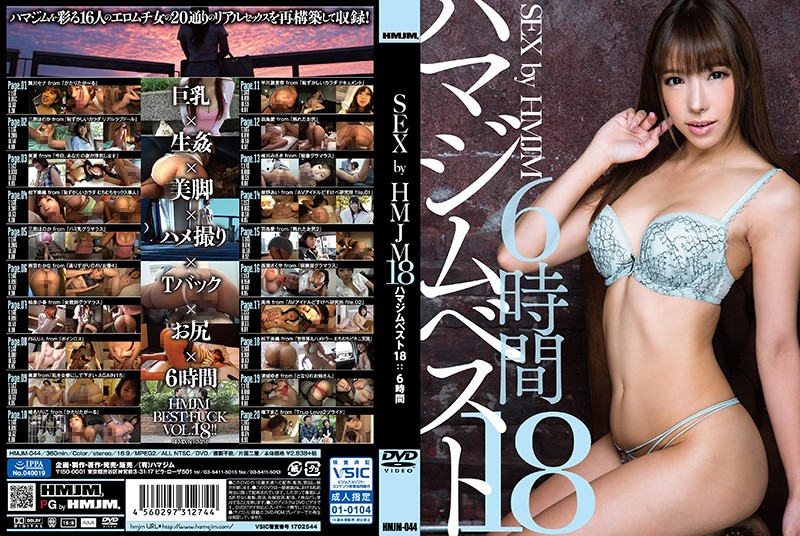 HMJM-044 japan hd porn SEX By HMJM 18 HMJM Best 18 6 Hours