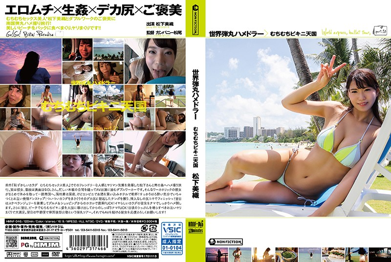 (h_172hmnf00046)[HMNF-046] World Express, Bullet Tour. Plump Bikini Heaven. Miori Matsushita Download