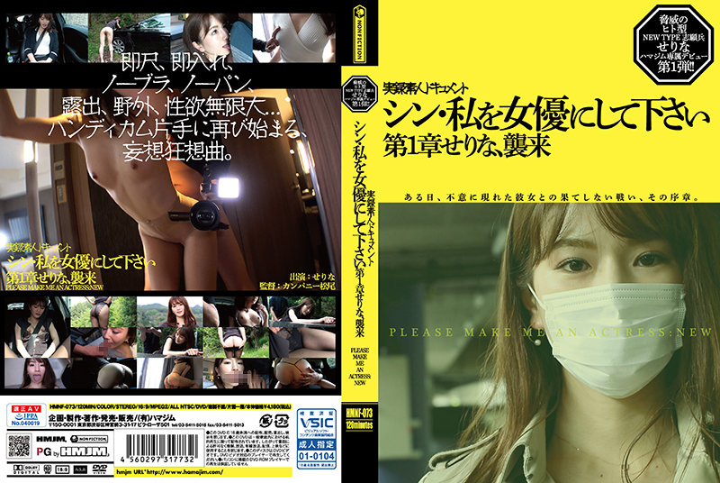 HMNF-073 japanese porn movie New: Turn Me Into An Actress – Chapter 1, Serina Invasion