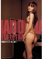 Erotic Madonna Yui On A Journey Download