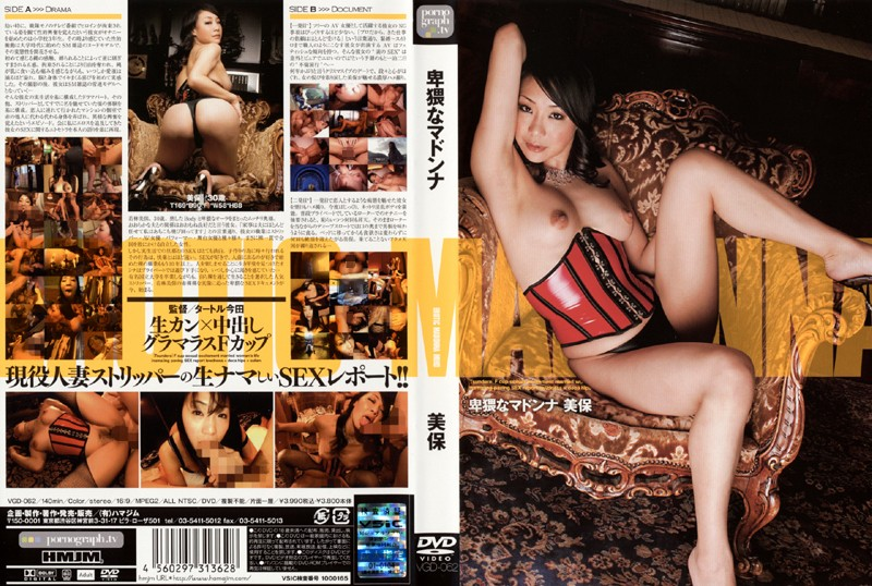 VGD-062 japanese sex videos Underhanded Madonna Miho