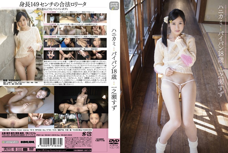 VGD-136 javforme Shy Girl With A Shaved Pussy (18) Suzu Ichinose