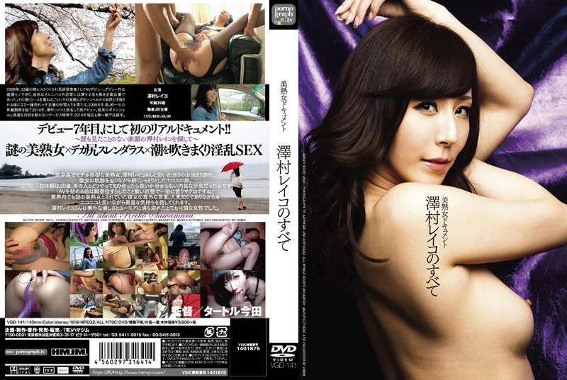 VGD-141 japanese porn tube Documentary On A Beautiful Mature Woman – All About Reiko Sawamura