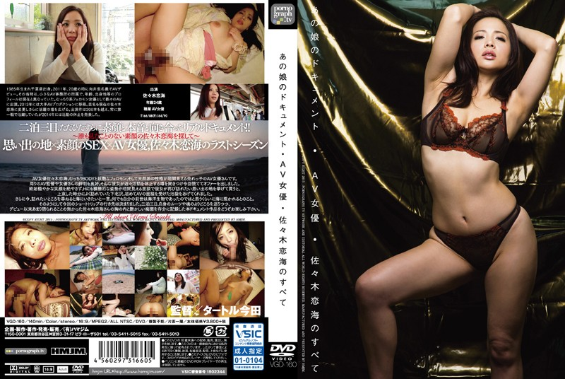 (h_172vgd00160)[VGD-160] Her Documentary: All About Porn Star Remi Sasaki Download