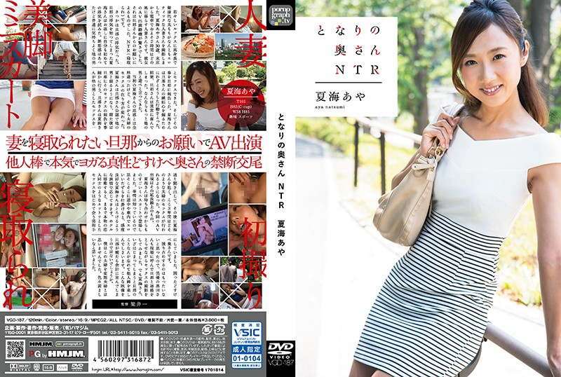 VGD-187 The Married Woman Next Door NTR Aya Natsumi
