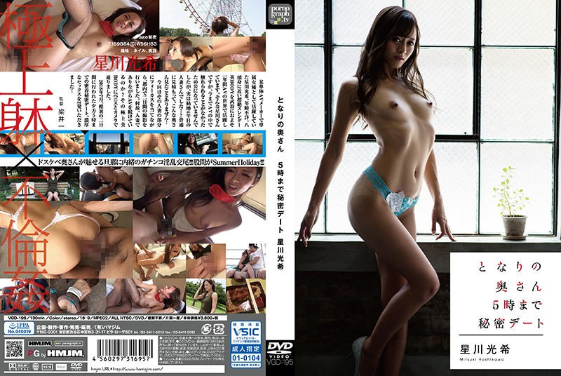 VGD-195 The Married Woman Next Door A Secret Date Until 5 PM Miki Hoshikawa