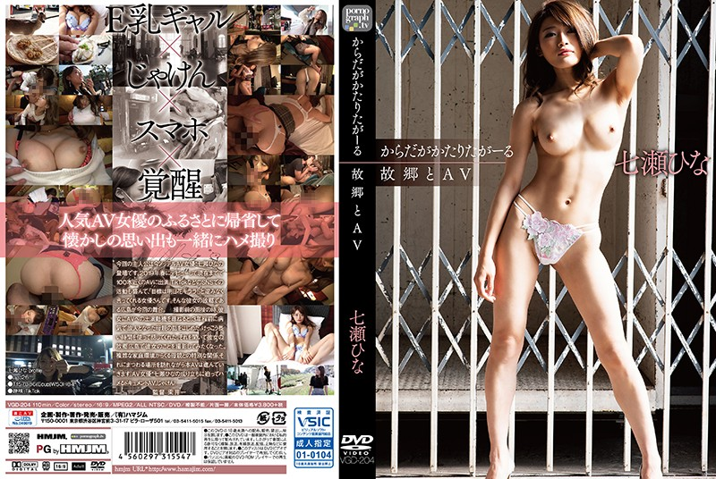 VGD-204  Her Body Does The Talking Local Fucking Hina Nanase
