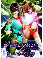 スパンデクサー外伝悪の女戦士ZORAヒーロー凌辱(The Legend Of The Spandexer The Evil Female Soldier ZORA The Torture & Rape Of A Heroine) 下載