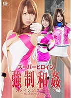 Super Heroine Compulsive Sexual Service Blazing Five ~ Easy Trap For The Combatant~ Wakaba Onoue Download