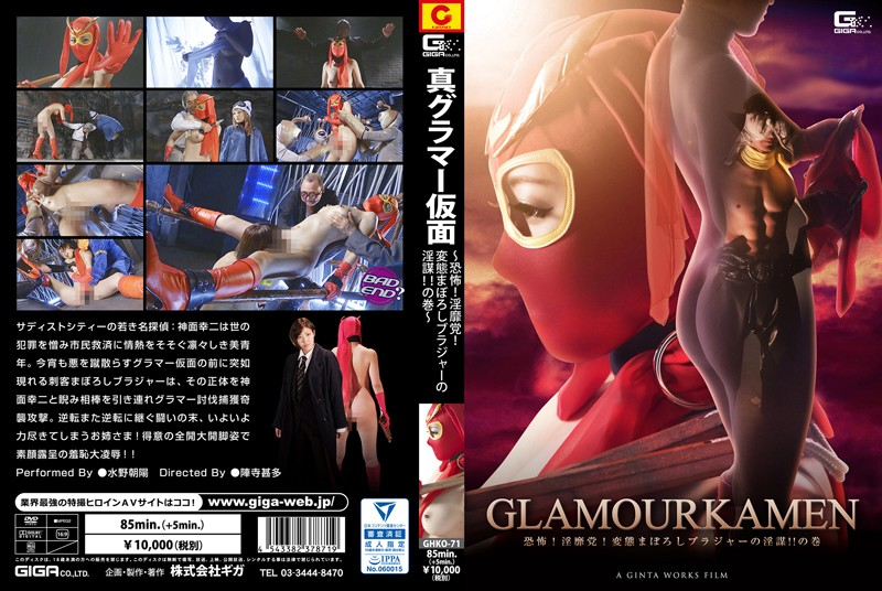 [GHKO-71]Real – Glamor Mask -Sexy Conspiracy Of Fear, Obscenity, And Perverted Apparitions- Asahi Mizuno