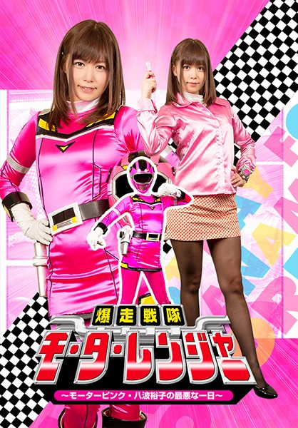 GHKQ-41 japanese adult video Hikaru Konno The Out-Of-Control Battalion Motor Rangers – The Worst Day In The Life Of Motor Pink, Yuko Hachinami