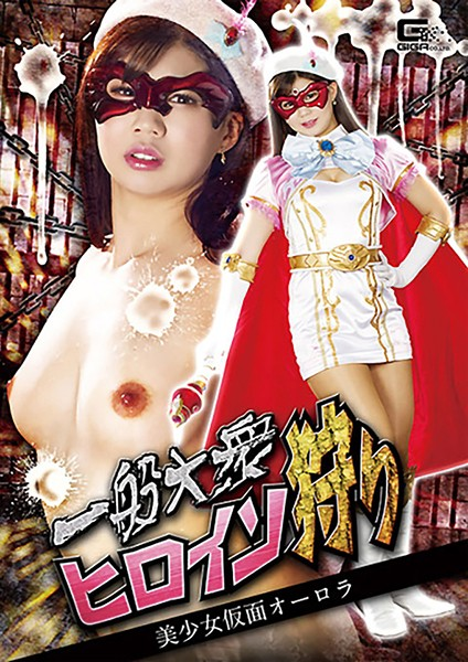GHKQ-94  Hunting For Mainstream Heroines Masked Aurora, The Beautiful Girl Yui Miho