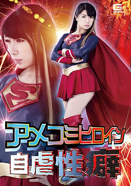 GHKR-22 streaming porn Comic Book Heroine Masochist Hina Azumi