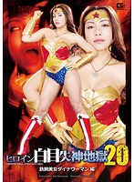 A Heroine's Mind-Blowing Hell An Amazing And Beautiful Dyna Woman Mei Matsumoto 下載