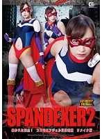 SPANDEXER 2 Her Weakness Exposed! Cosmo Angel's Identity Is Revealed. Remake Edition Kurea Hasumi 下載