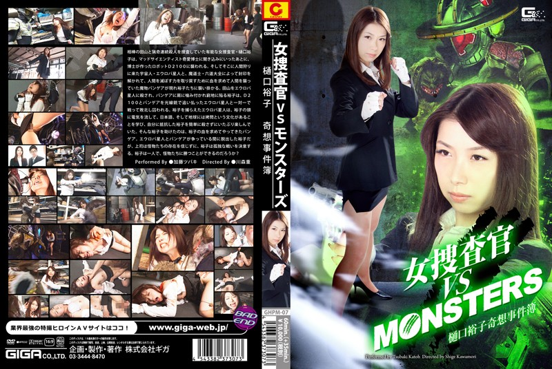 GHPM-07 A Female Detective Vs The Monsters The Yoko Higuchi Case Files Tsubaki Kato