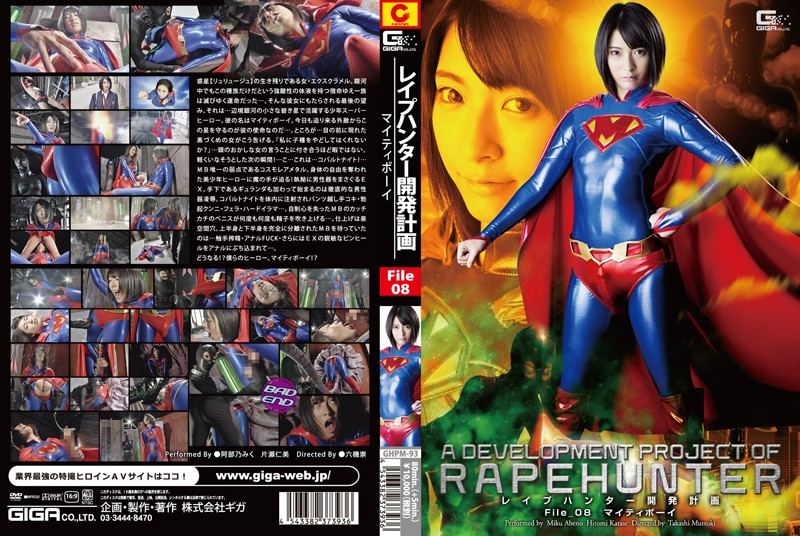 GHPM-93 jav guru The Rape Hunter Development Project File_08 Mighty Boy