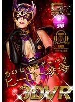 【VR】悪の女幹部ガーベラヒーロー凌辱([VR] The Evil Lady Boss Garbella The Torture & Rape Of A Hero) 下載