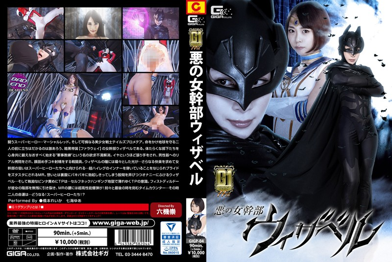 GIGP-04 jav video [G1] Evil Female Executive Isabelle