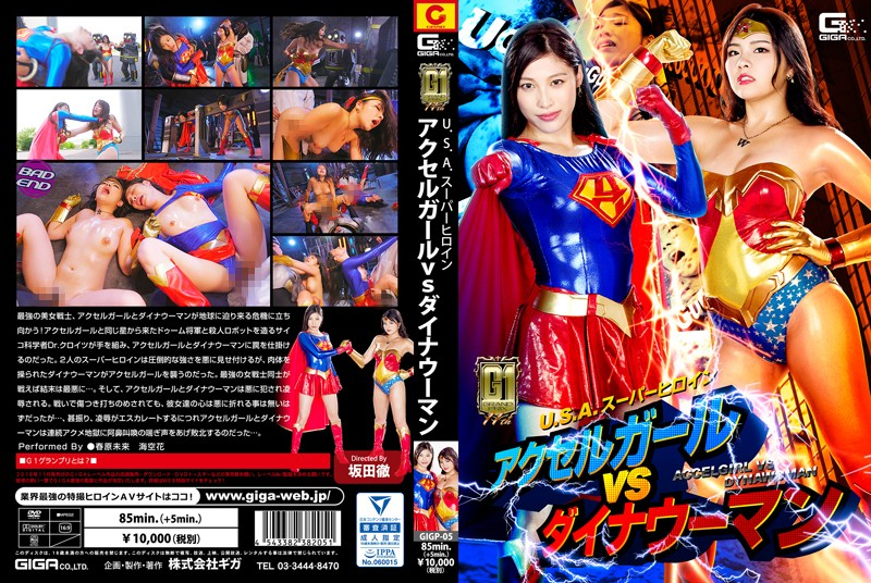 GIGP-05 (G1) A Super Heroine From The U.S.A. Accelerator Girl Vs Dyna-Woman