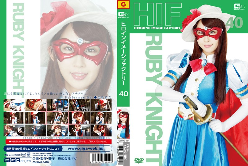 GIMG-40 Heroine Image Factory The Masked Warrior, Ruby Knight Yui Misaki